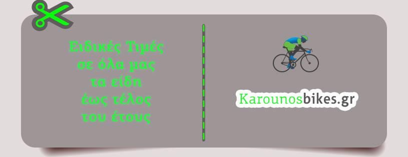 offers_photo_karounos_bikes